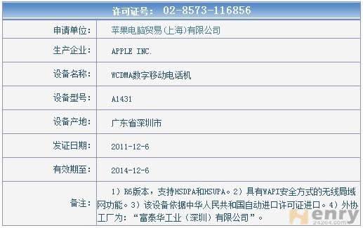 iPhone 4S许可证信息