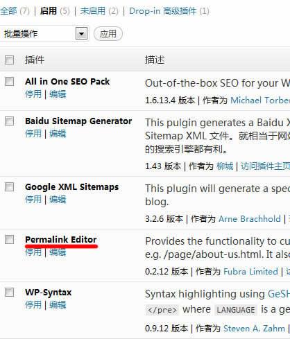 安装Permalink Editor插件