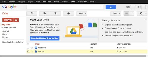 Google Drive 界面