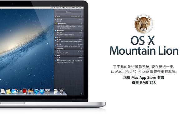 苹果山狮系统