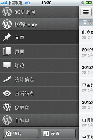 WordPress iOS客户端