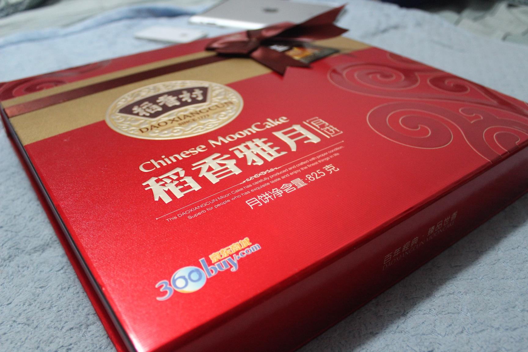 稻香村-京东商城特供月饼