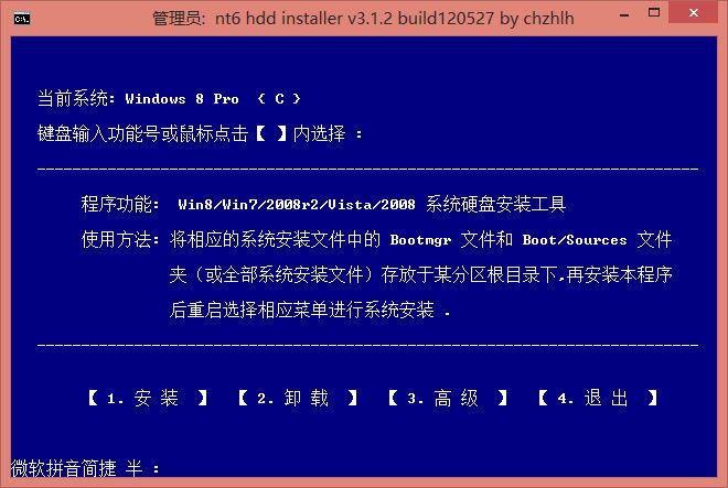 教你两招利用硬盘安装Windows8