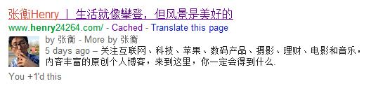 Google搜索结果中显示作者头像的方法