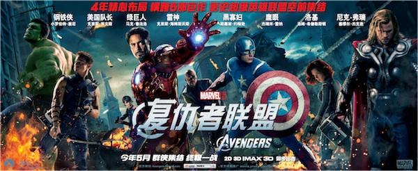 2012年电影全球票房20强