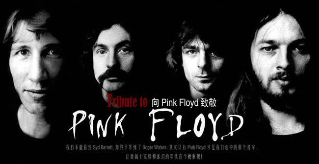 Pink Floyd(平克·弗洛依德)