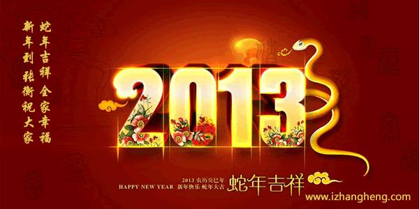 蛇年到,新年快乐