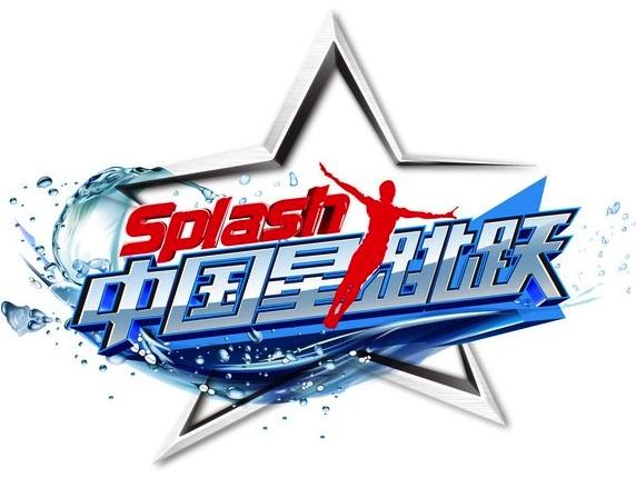 《中国星跳跃》Logo