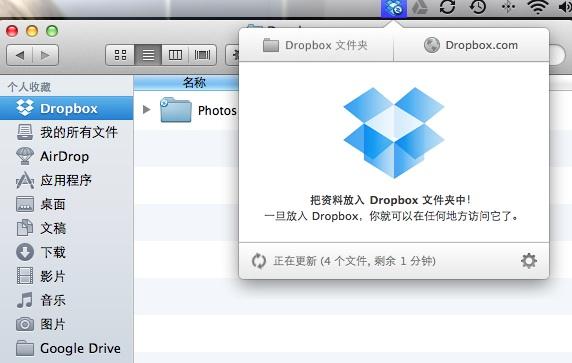 Dropbox中文版 MacBook