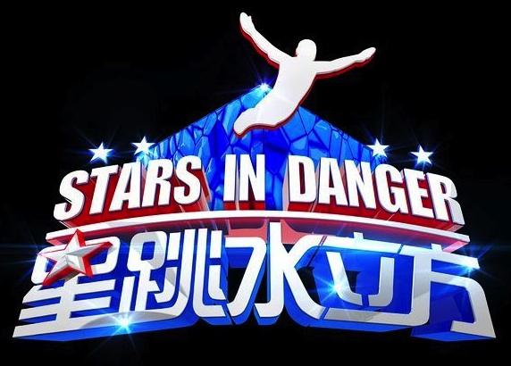 《星跳水立方》Logo