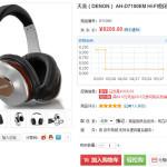 天龙(DENON) AH-D7100EM HI-FI密闭式耳机