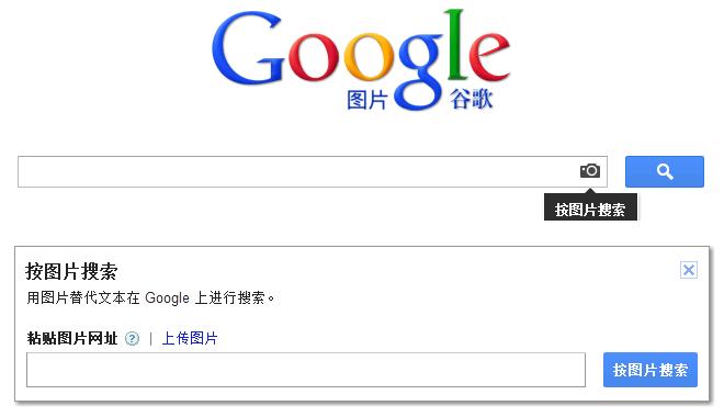 Google图片搜索