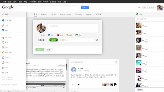 全新卡片设计的Google+