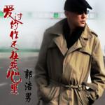 郭浩《爱过的你还在我心里》专辑封面