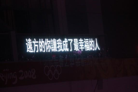 """周杰伦""""魔天伦""""北京演唱会-09"""