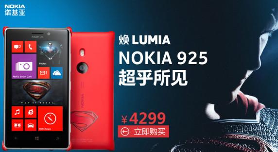 Nokia Lumia 925 超人限量版