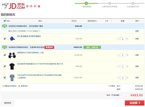 京东运动户外促销满618减300