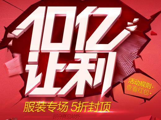 京东店庆月服装专场10亿让利