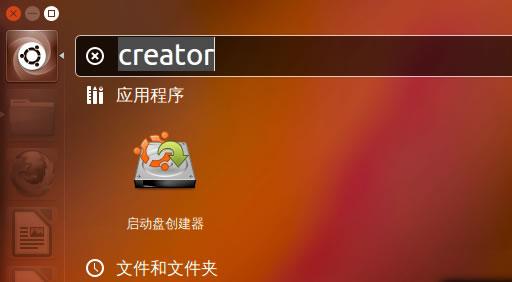 Ubuntu 启动盘创建器