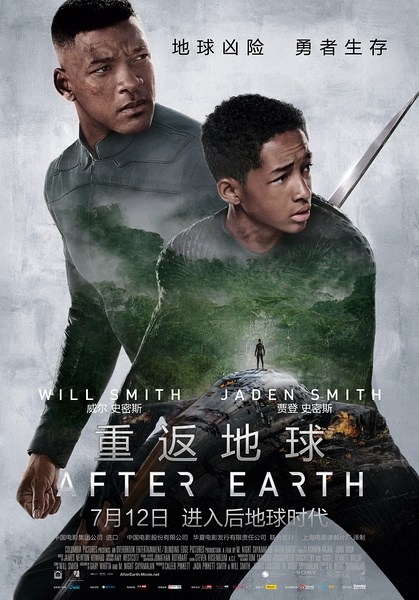 重返地球 After Earth