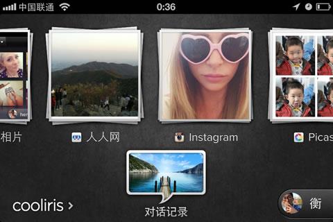 Cooliris iOS 首页