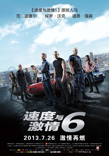 速度与激情6 Fast & Furious 6