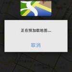 Google离线地图