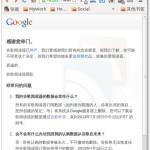 Google Reader正式关闭