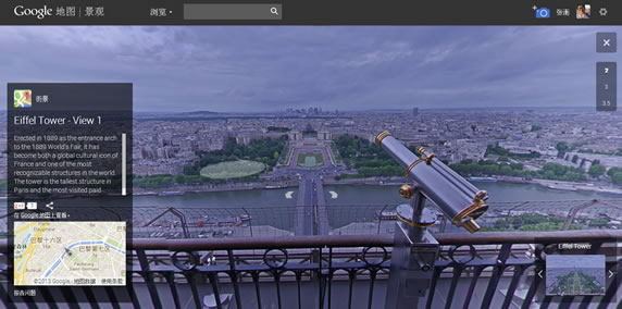 Google 景观 浏览大图