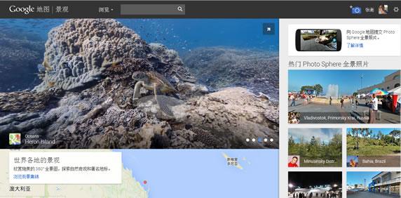 Google 景观