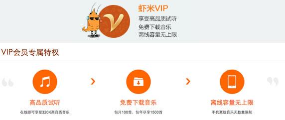 虾米VIP会员