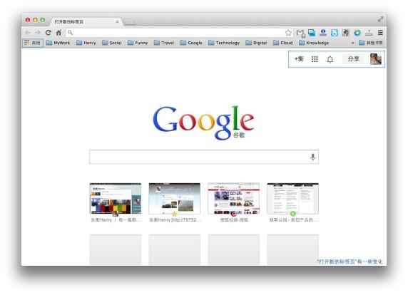 Chrome 30 新标签页