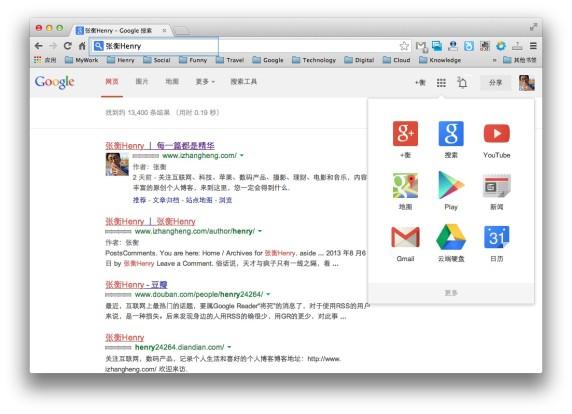 Chrome 30 搜索框