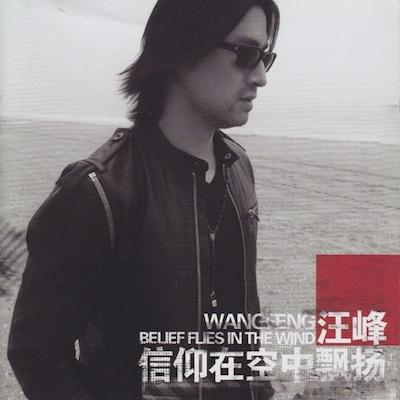 汪峰 -《信仰在空中飘扬》专辑