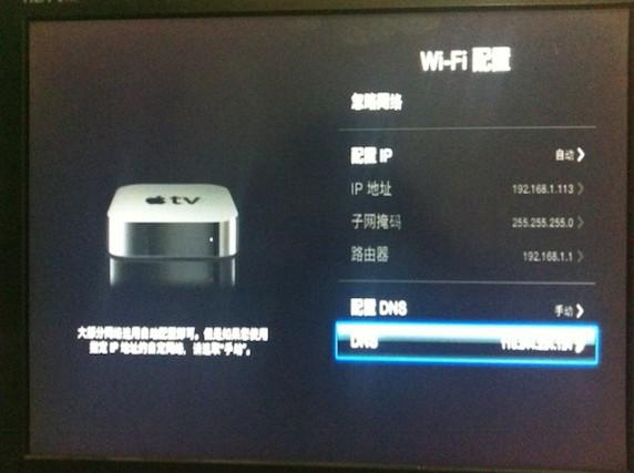 Apple TV 3 修改 DNS