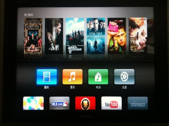 Apple TV 3 界面