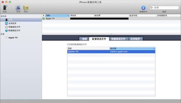 iPhoneConfigUtility 软件