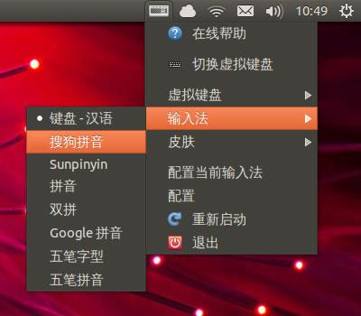 ubuntu下的搜狗拼音