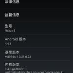 手动升级 Android 4.4.1