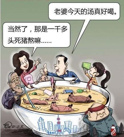 黄浦江漂浮死猪事件