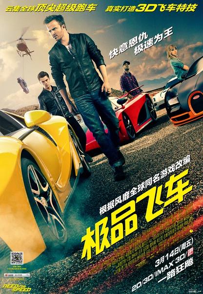 《极品飞车》海报