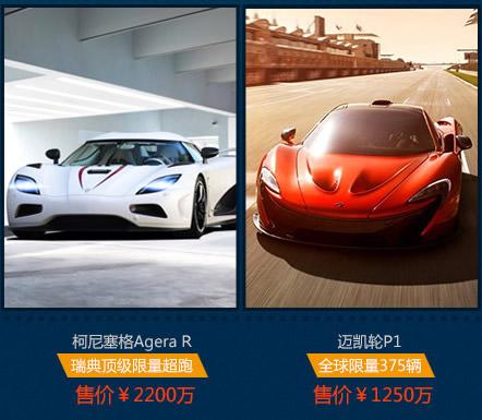 《极品飞车》柯尼塞格Agera A和迈凯轮P1