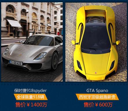 《极品飞车》保时捷918Spyder和GTA Spano