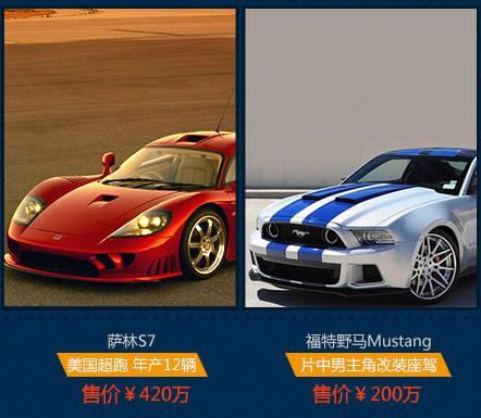 《极品飞车》萨林S7和福特野马Mustang