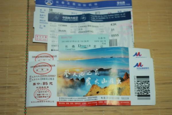 往返北京-长白山