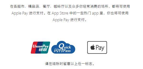 支持 Apple Pay 中国的标识
