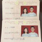 我们的结婚证