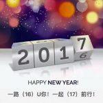 你好 2017