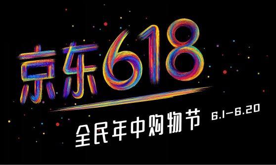 京东2017 618